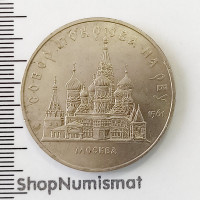 5 рублей 1989 Собор Покрова на Рву, VF