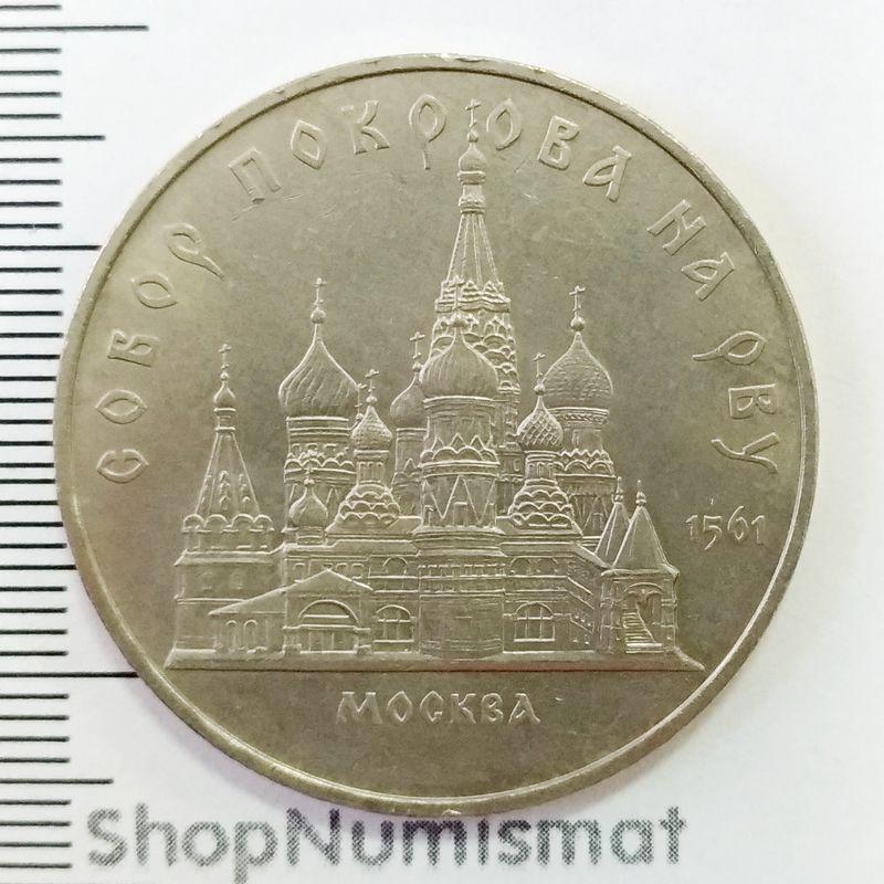 5 рублей 1989 Собор Покрова на Рву XF