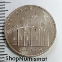 5 рублей 1990 Успенский собор, XF