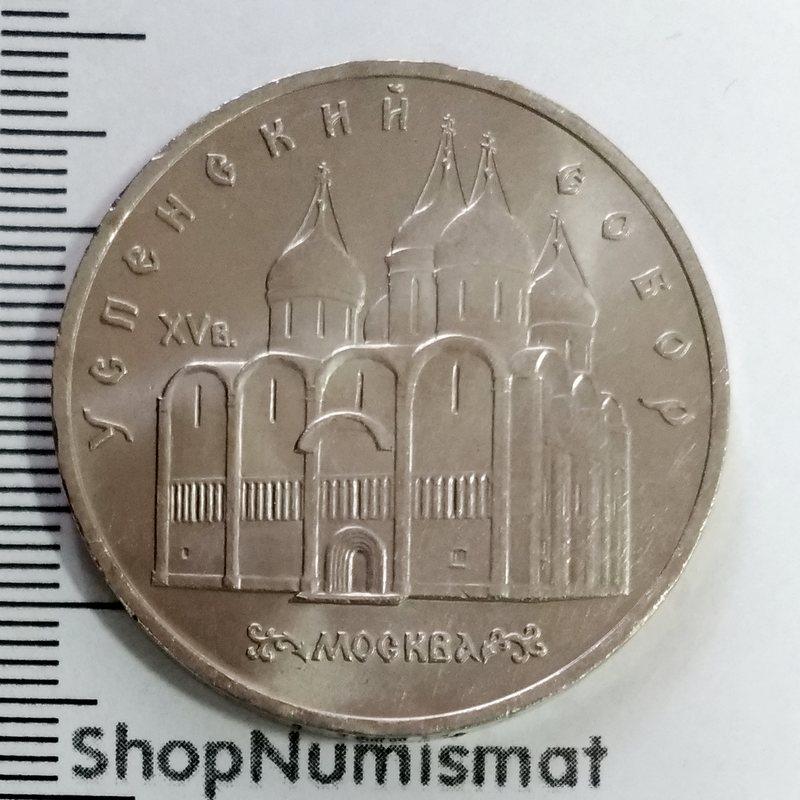 5 рублей 1990 Успенский собор XF