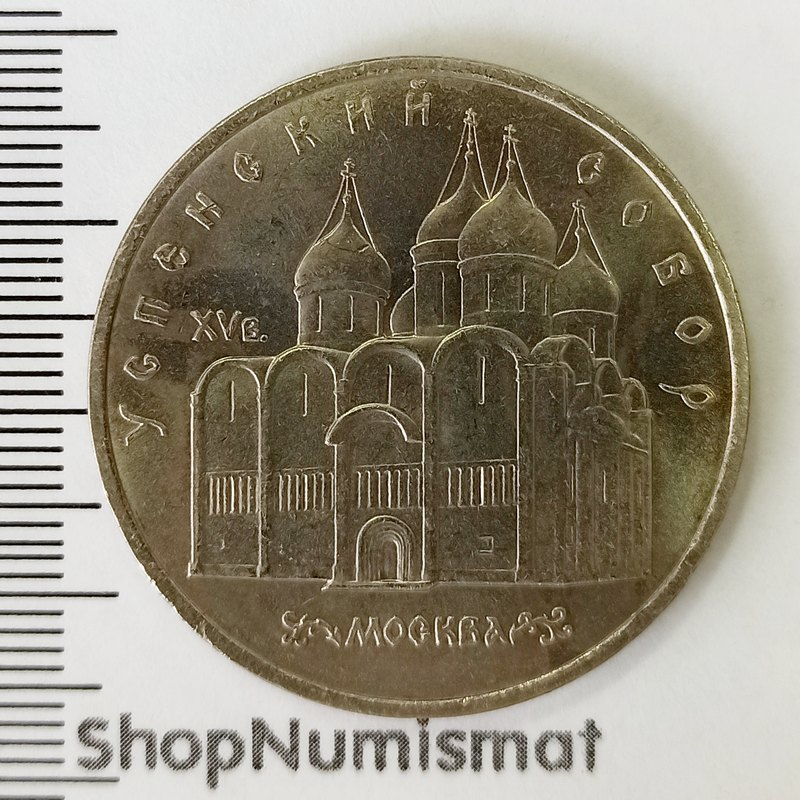5 рублей 1990 Успенский собор XF+