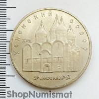 5 рублей 1990 Успенский собор, AU