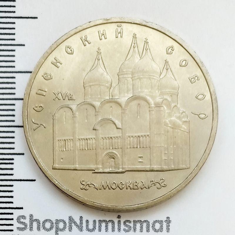 5 рублей 1990 Успенский собор AU