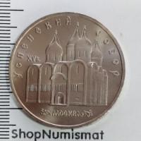 5 рублей 1990 Успенский собор, UNC