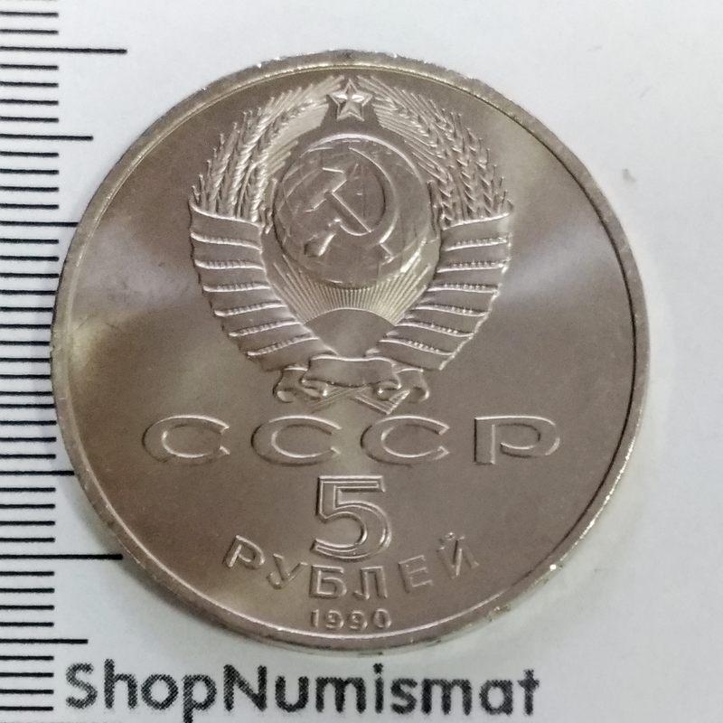 5 рублей 1990 Успенский собор UNC