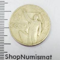 50 копеек 1967 50 лет Советской власти, F