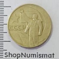 50 копеек 1967 50 лет Советской власти, VF