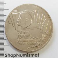 5 рублей 1987 70 лет Великой Октябрьской социалистической революции, XF+