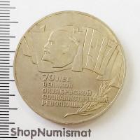 5 рублей 1987 70 лет Великой Октябрьской социалистической революции, VF