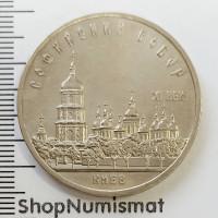 5 рублей 1988 Софийский собор, Киев, AUnc