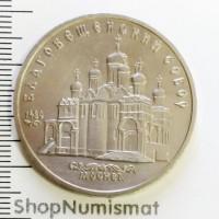 5 рублей 1989 Благовещенский собор, Aunc