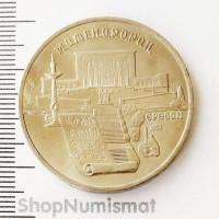 5 рублей 1990 Матенадаран в Ереване, aUNC