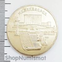 5 рублей 1990 Матенадаран в Ереване, XF+