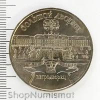 5 рублей 1990 Большой дворец XF+