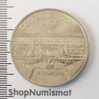 5 рублей 1990 Большой дворец, XF
