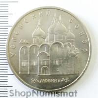 5 рублей 1990 Успенский собор, XF+