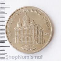 5 рублей 1991 Архангельский собор, Москва, UNC
