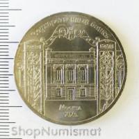 5 рублей 1991 Государственный банк, AUnc