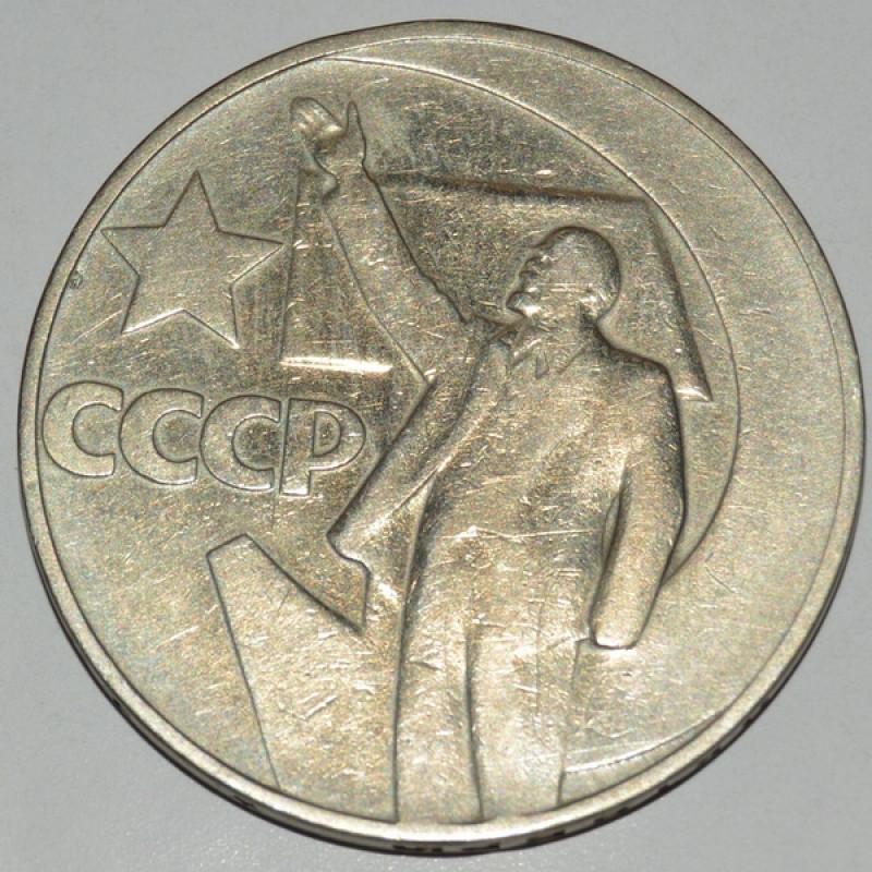 1 рубль 1967 50 лет советской власти, VF