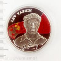 100 драм 2008 Лев Яшин (Lev Yashin), Армения, Proof в капсуле