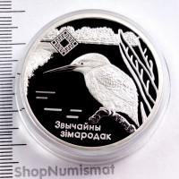 20 рублей 2008 Зимородок, Беларусь, Proof (unc) [183]