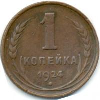 Дорогая копейка (о 1 копейке 1924 года)