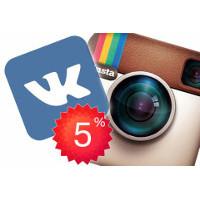 Друзьям в социальных сетях скидка 5%